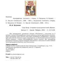 19_chuguenko.pdf