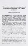 Tairova-Yakovleva.pdf