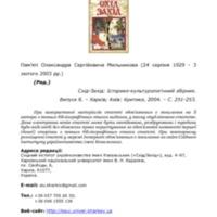 18_pamyati.pdf