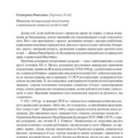Проблема ресоціалізації репатріантів у воронезьких проектах усної історії