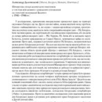 13_dalgovskiy.pdf