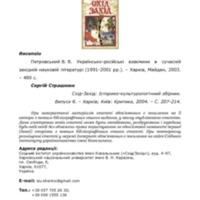 14_strashnuk.pdf