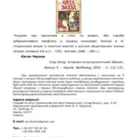 09_chernov.pdf