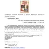 Артефактні книжкові видання у фондах бібліотеки Харківської Академії культури