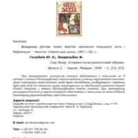 19_golubkin_zendelbek.pdf