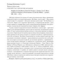 24_grinchenko.pdf