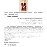 05_litvinova.pdf