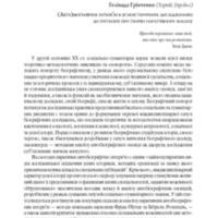 (Авто)біографічне інтерв'ю в усноісторичних дослідженнях: до питання про теорію наративного аналізу
