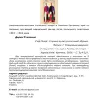 12_stalyunas.pdf