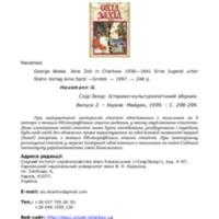 George Basse. Jene Zeit in Charkow 1936—1941 Erne Jugend unter Stahn Verlag Amo Spitz —GmbH. — 1997. — 248 p.