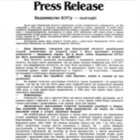 30 September 1992—CIUS Press Today (an interview)