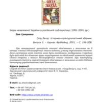 Імідж незалежної України в російській публіцистиці (1991-2001 pp.)