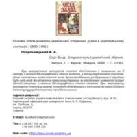 Основні етапи розвитку української історичної думки в європейському контексті 1800-1991)