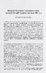 Volodymyr Kravchenko.pdf