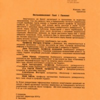 October 1991—Request for Lectures