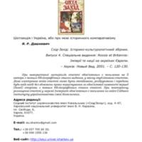 08_dashkevych.pdf