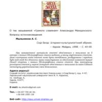 """О так называемой """"Грамоте славянам"""" Александра Македонского: Вопросы источниковедения"""