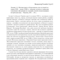 26_sklokin.pdf