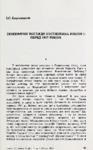 Ekonomichni Pohliady Kostiantyna Vobloho pered 1917 r