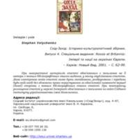 05_velychenko.pdf