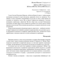 14_nikolko.pdf