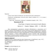 22_chuguenko.pdf