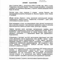 June 1989—Вічний Пам'ятник