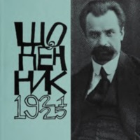 1921192502vynn.pdf