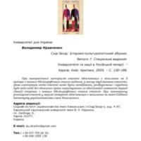 09_kravchenko.pdf