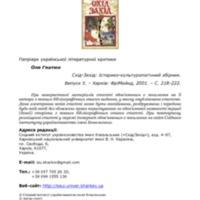 Патріарх української літературної критики