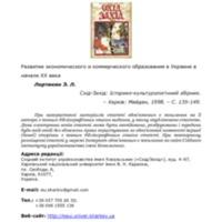 Развитие экономического и коммерческого образования в Украине в начале XX века