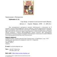 Примечания о Малороссии