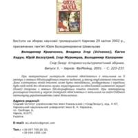 Виступи на зборах наукової громадськості Харкова 29 квітня 2002 p., присвячених пам'яті Юрія Володимировича Шевельова