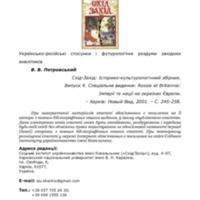 Українсько-російські стосунки і футурологічні роздуми західних аналітиків