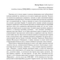13_yashin.pdf