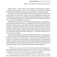 15_wrzosek.pdf