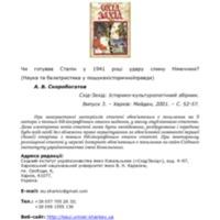 06_skorobogtov.pdf