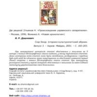 17_dashkevich.pdf