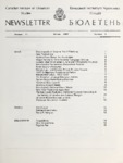 Newsletter Vol 11 Issue 2 (Winter 1987)