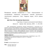 17_lim_kravchenko.pdf