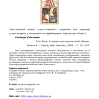 11_grinchenko.pdf