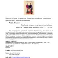 10_lucevich.pdf